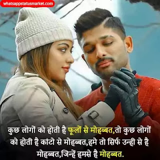 romantic pyar bhari shayari images