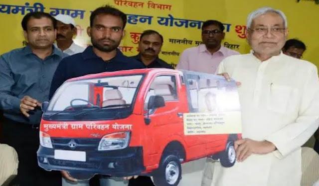 अब बिहार में आप आधी कीमत पर खरीद सकते हैं नया वाहन, सरकार दे रही है ऑफर