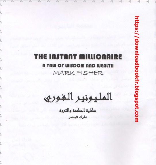 تحميل كتاب المليونير الفوري مارك فيشر