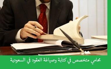 محامي متخصص في كتابة وصياغة العقود في السعودية