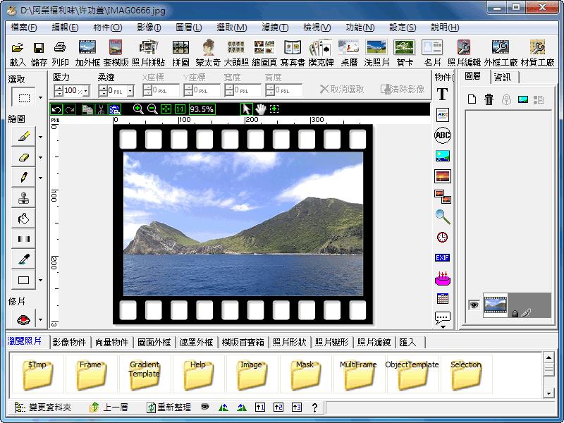 swishmax v4 繁體 中文 免 安裝 綠色 版