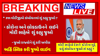 PM Modi talked about lockdown and corona, he strongly appealed to the states