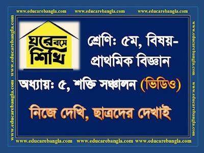 ঘরে বসে শিখি | Ghore Bose Shikhi | Class -5 | বিষয়: প্রাথমিক বিজ্ঞান | শক্তি সঞ্চালন