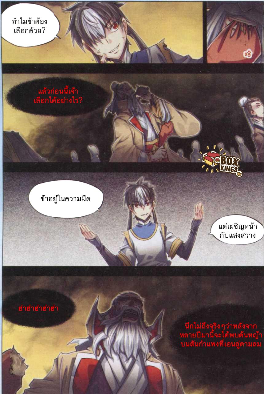 อ่านการ์ตูน Jiang Ye 49 ภาพที่ 22