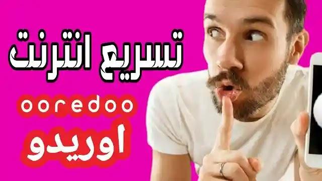 تعديل ooredoo apn يسرع الانترنت وستلاحظ الفرق بنفسك