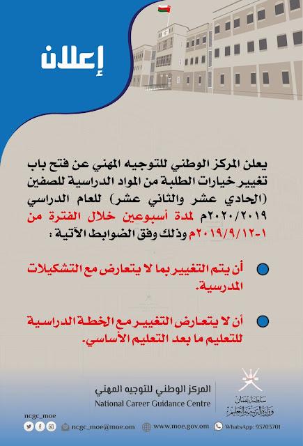 تغيير خيارات الطلبة من المواد الدراسية للصفين (الحادي عشر والثاني عشر) للعام الدراسي 2019/2020م