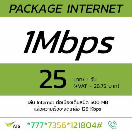 โปรเน็ต AIS วันทูคอล เติมเงิน 1 Mbps