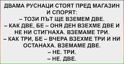 [Жесток ВИЦ] Двама руснаци