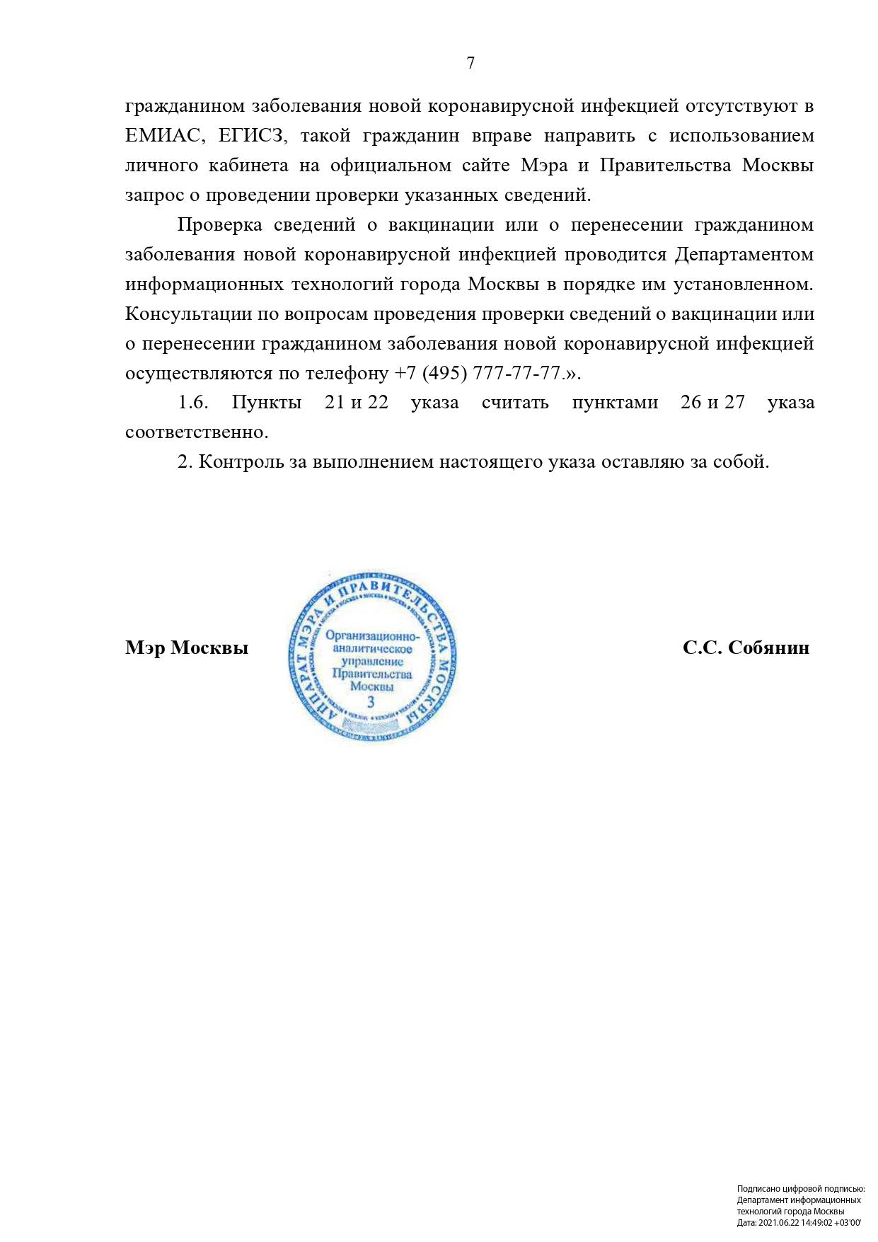 Указ Мэра Москвы Собянина С.С. от 22 июня 2021 г. (22.06.2021) No 35-УМ 7