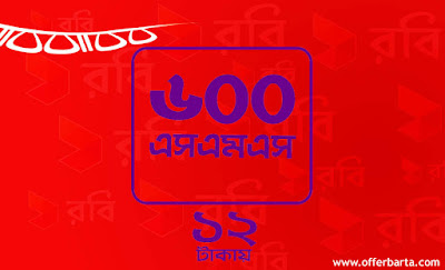 Robi 600 SMS Only 12TK Special Eid Offer 2017 - posted by www.offerbarta.com