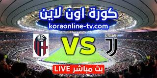 مشاهدة مباراة يوفنتوس وبولونيا بث مباشر كورة اون لاين 23-05-2021 الدوري الايطالي