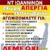 """ΑΔΕΔΥ Ιωαννίνων:""""Λουκέτο"""" σήμερα στο Δημόσιο  Συγκέντρωση στο Εργ.Κέντρο"""