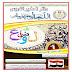 دفتر تحضير لغة عربية كامل بالأهداف للصف الأول  الإبتدائى2020