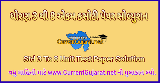 Std 3 To 8 Unit Test Paper Solution