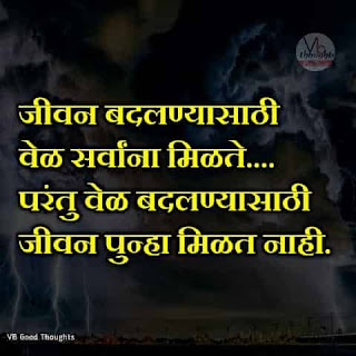 marathi-status-suvichar-sunder-vichar-छान-विचार-vb-good-thoughts-marathi-quotes