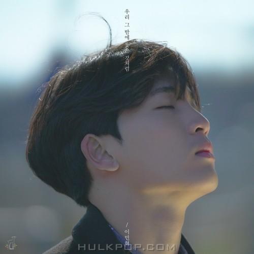 Lee Min Hyuk – 우리 그 밤에 웃은 것처럼 – Single