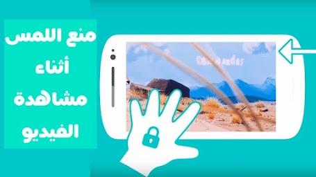 قفل شاشة الفيديو للأطفال أثناء المشاهدة بتقنية منع خاصية اللمس