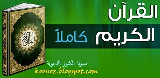 moshaf kamil mp3