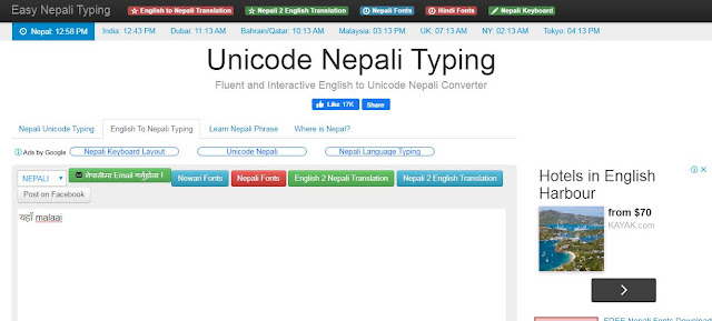 Online Easy Nepali Type Unicode - Sent mail, Chat