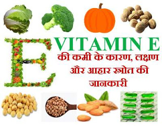 vitamin-e-deficiency-symptoms-food-source-in-hindi
