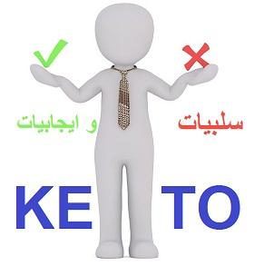 فوائد و اضرار نظام الكيتو دايت
