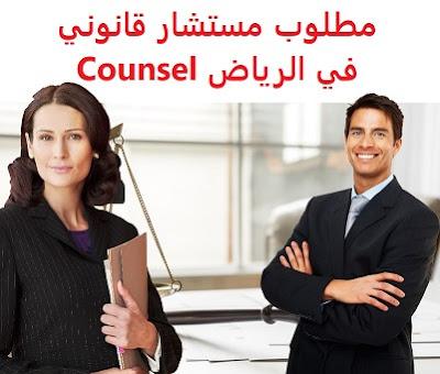 وظائف السعودية مطلوب مستشار قانوني في الرياض Counsel