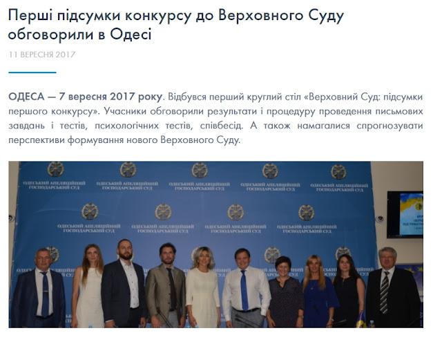 на круглом столе с участием Дениса Бугая обсудили первые итоги конкурса в Верховный Суд Украины