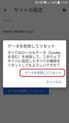 google chrome:Cookie(クッキー)を削除