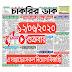 Saptahik Chakrirdak 12 June  2020