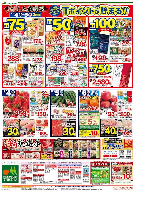 12月4日〜12月6日 チラシ情報 マルエツ/越谷レイクタウン店