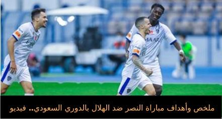 ملخص وأهداف مباراة النصر ضد الهلال بالدوري السعودي.. فيديو