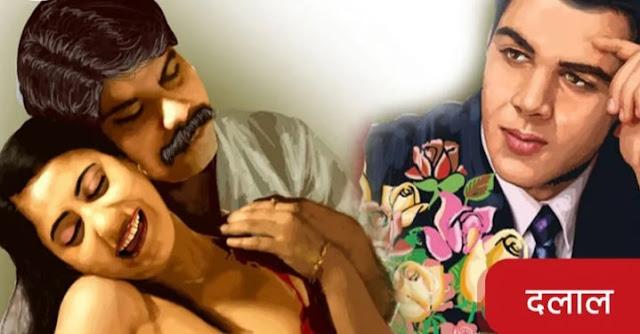 दलाल कहानी | दलाल : जब पति ने किया पत्नी को जिस्म बेचने पर मजबूरकाजल