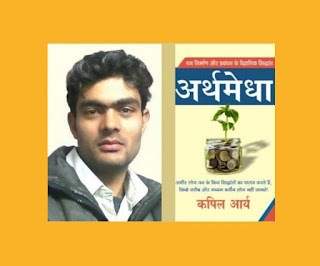 This book is talking about the philosophies that the rich follow to accumulate wealth. He claims that this book is a result of 10 years of meticulous research. Thought Habitat had the opportunity to understand the interests of Kapil Arya in finance and his decade-old research. Following is the discussion with Kapil Arya.