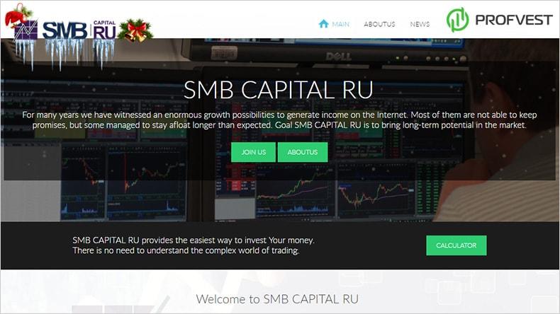 SMB Capital обзор и отзывы HYIP-проекта