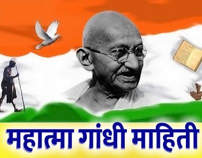 Mahatma gandhi information in marathi महात्मा गांधी माहिती | details about mahatma gandhi