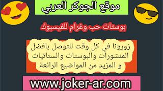 بوستات حب وغرام للفيسبوك 2019 - الجوكر العربي