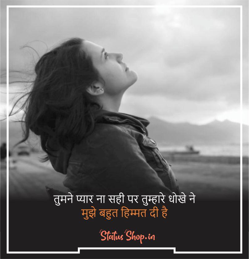 Dhoka Shayari Image