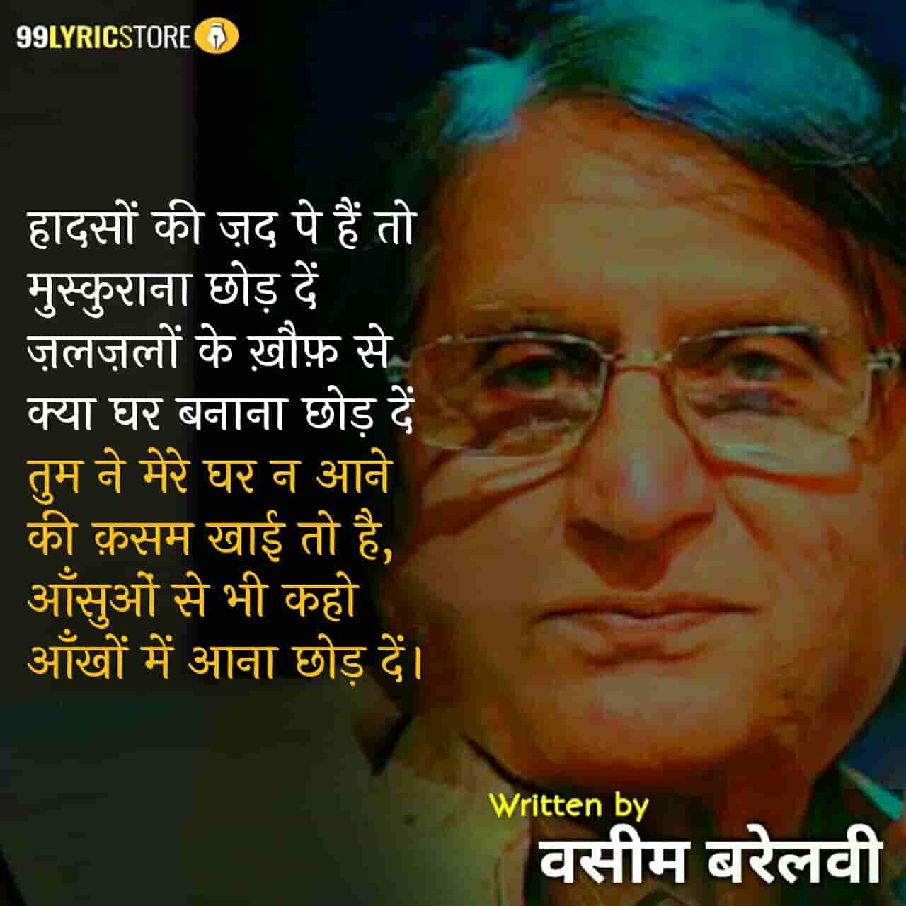 This beautiful Ghazal 'Haadson Ki Zad Pe Hain Toh Muskurana Chhod De' has written by Waseem Barelvi.