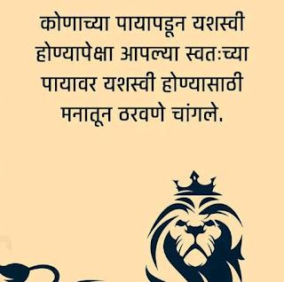 Konachya payapadun yashasvi Honyapeksha Aaplya Swatachya Payavar Yashasvi Honyasathi Manatun Tharavne changle.