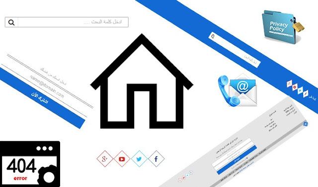 اهم العناصر والصفحات التي يجب ان تكون في كل موقع ويب