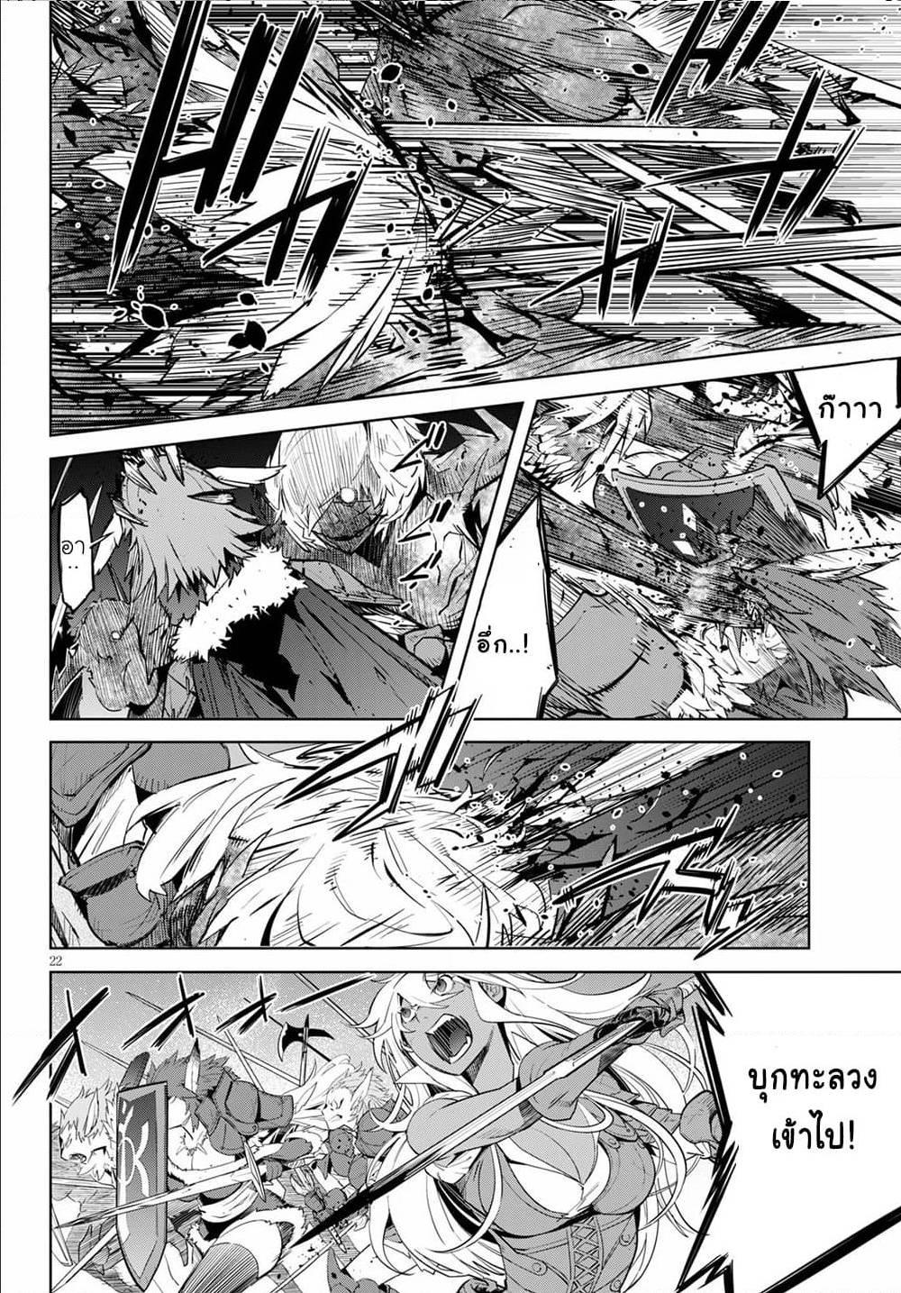 อ่านการ์ตูน Game obu Familia - Family Senki ตอนที่ 30 หน้าที่ 22