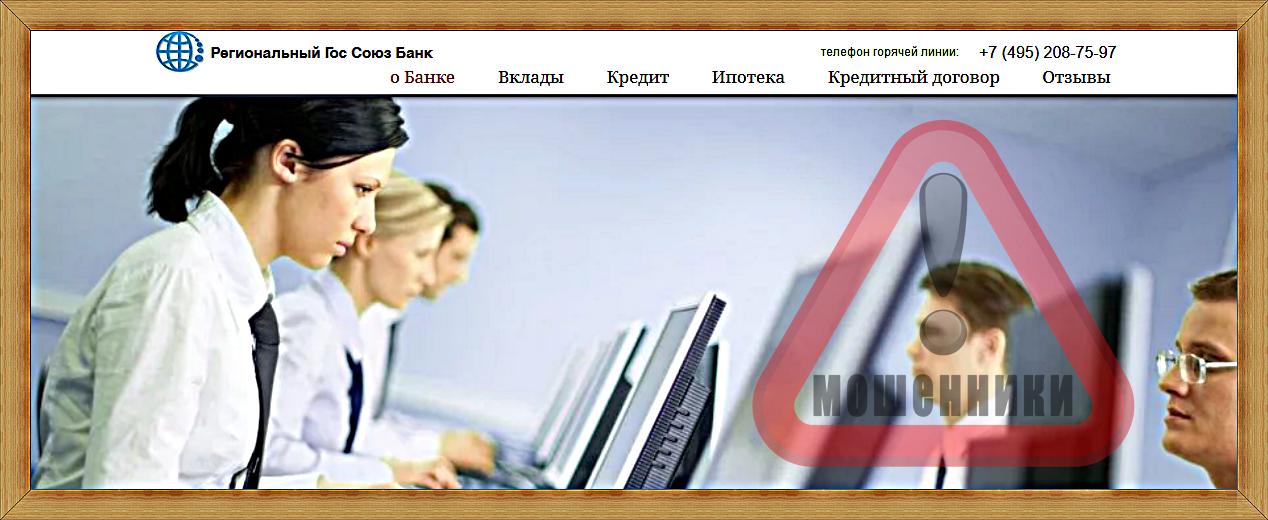 [ЛОХОТРОН] www.reggs.ru.com – Отзывы, развод на деньги! Региональный Гос Союз Банк