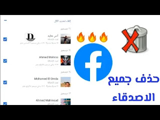 طريقة حذف جميع اصدقائك بالفيسبوك دفعة واحدة بدون كود 2020