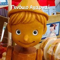http://texnitissofias.blogspot.gr/2017/09/blog-post_24.html