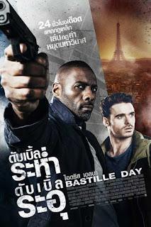 Bastille Day (2016) ดับเบิ้ลระห่ำดับเบิ้ลระอุ