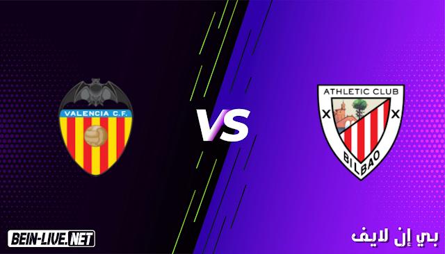 مشاهدة مباراة اتلتيك بلباو و فالنسيا بث مباشر اليوم بتاريخ 07-02-2021 في الدوري الاسباني