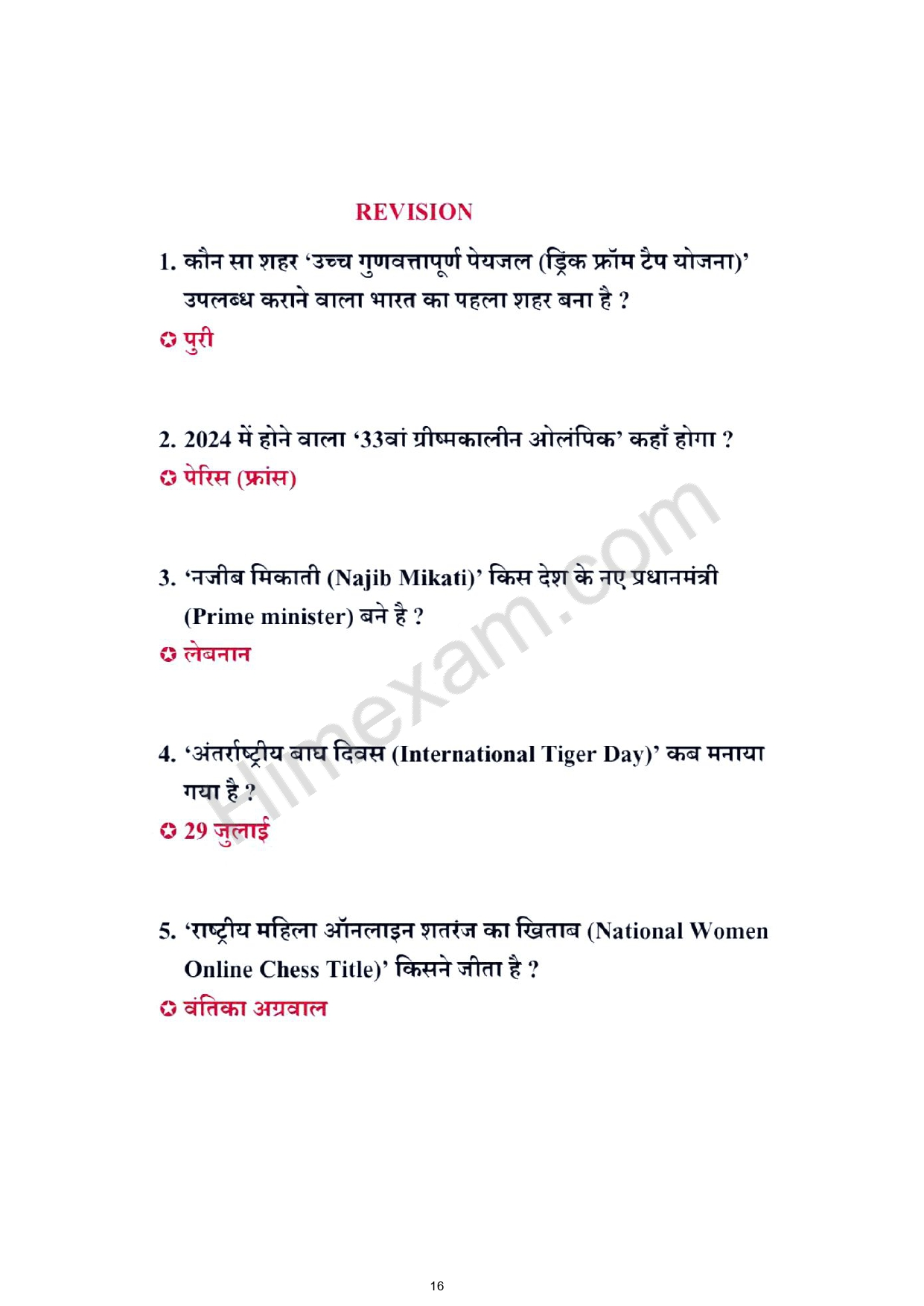 Daily Current Affairs 30 July 2021 In Hindi
