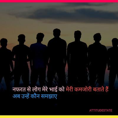 Bhai Status in Hindi Download
