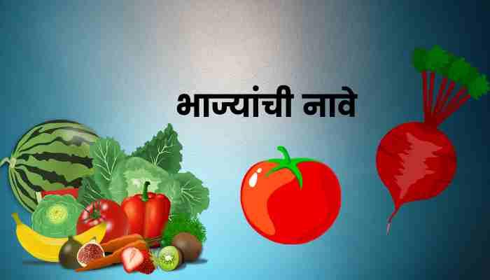 Vegetables name in Marathi