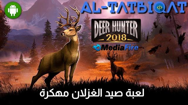 تحميل لعبة Deer Hunter لعبة صيد الغزلان مهكرة